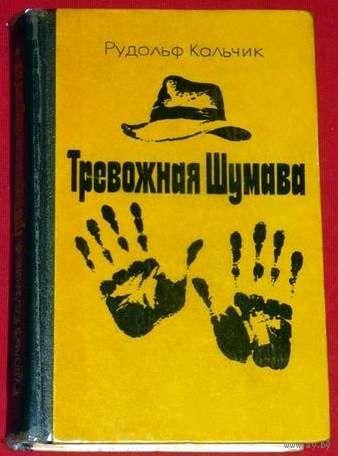 Тревожная Шумава. Рудольф Кальчик. Воениздат. 1971