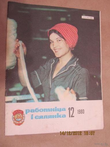 "Журнал ""Работнiца i сялянка""-1980 г,No12(БЕЗ выкройки-вкладыша)"