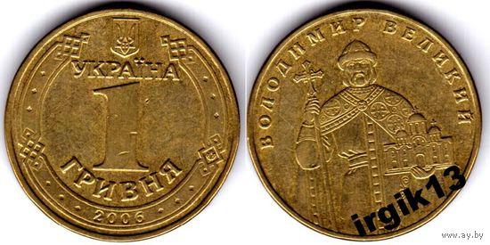 1 гривна 2006 года. Украина