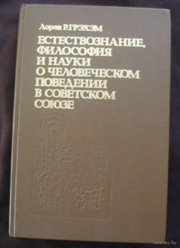 Л.Грэхэм. Естествознание, философия и науки о человеческом поведении в Советском Союзе