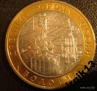 10 рублей 2007 Вологда ММД мешковая