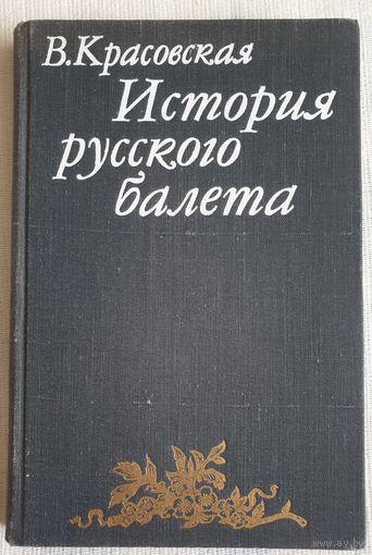 История русского балета, Вера Красовская
