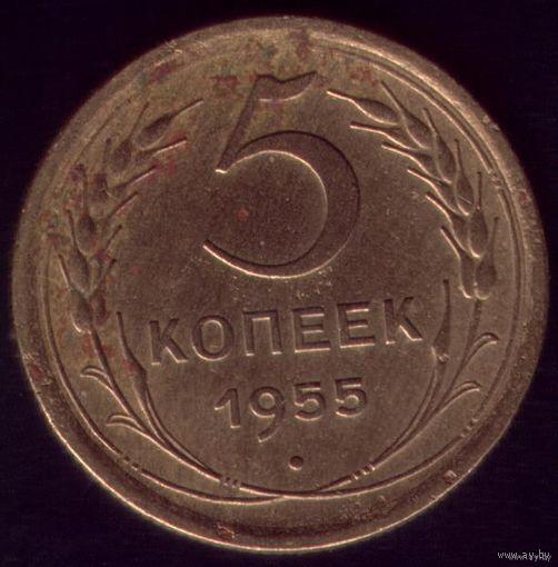 5 копеек 1955 год No1
