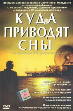 Куда приводят сны (2004)