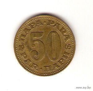 50 пар Югославия 1973 г.в.   распродажа