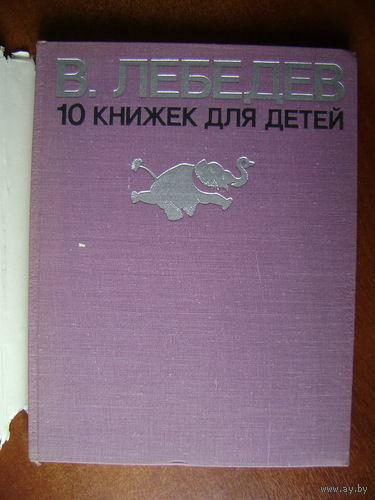 """Лебедев В. """"10 книжек для детей""""."""