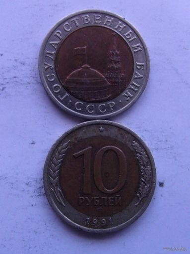 Россия 10 руб 1991г (ЛМД) ГКЧП биметалл распродажа