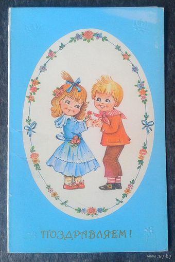 Манилова Л. Поздравляем! Дети. (2) 1991г. Двойная. Чистая