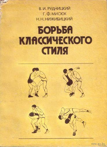 Рудницкий В.И. Борьба классического стиля