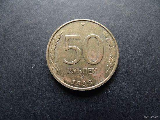 50 рублей 1993 Россия ММД немагнитная (258)