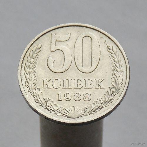 50 копеек 1988
