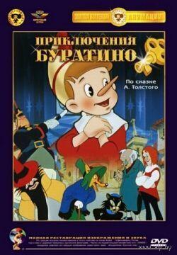Приключения Буратино (1959) Скриншоты внутри