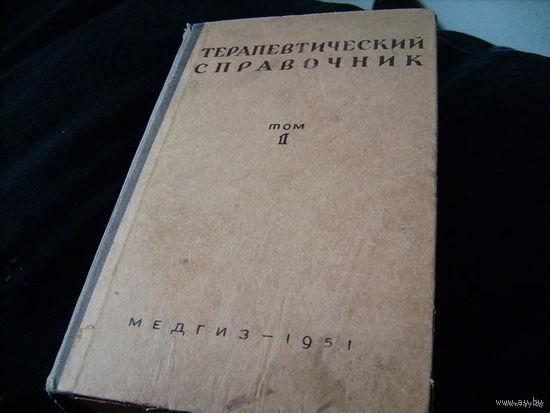 Терапевтический справочник 1951г. 760стр.и Судебная Медицина 1950г. 500стр.