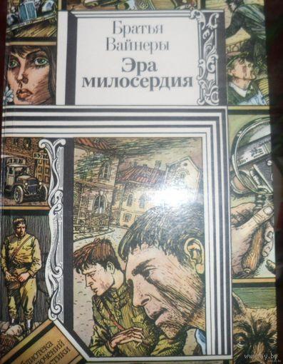 КНИГА ЭРА МИЛОСЕРДИЯ FB2 СКАЧАТЬ БЕСПЛАТНО