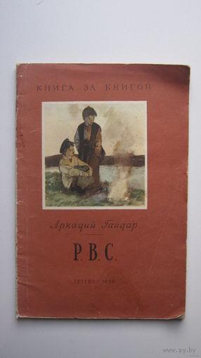 Аркадий Гайдар. Р.В.С.
