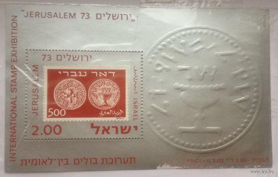 Израиль 1973 Международная выставка марок