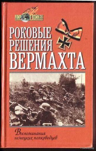Вестфаль З., Крейпе В., Блюментрит Г. и др.  Роковые решения Вермахта. 2001г.