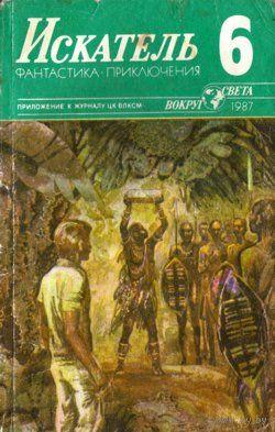 Искатель. 1987 #6