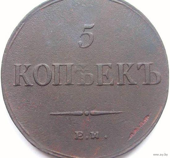 041 5 копеек 1836 года.