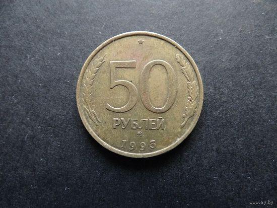 50 рублей 1993 Россия ММД немагнитная (265)