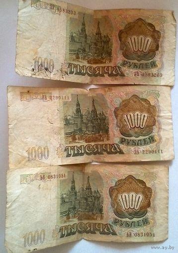Банкноты России 1993г.9