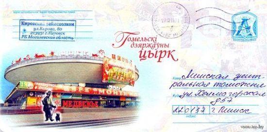 """2011. Конверт, прошедший почту """"Гомельскi дзяржауны цырк"""""""