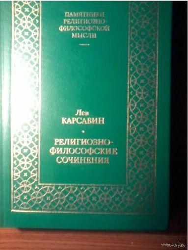 Религиозно-философские сочинения. Лев Карсавин.