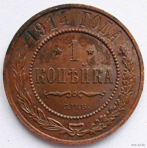 086 1 копейка 1914 года.