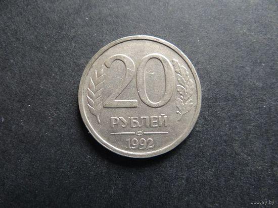 20 рублей 1992 Россия ЛМД (273)