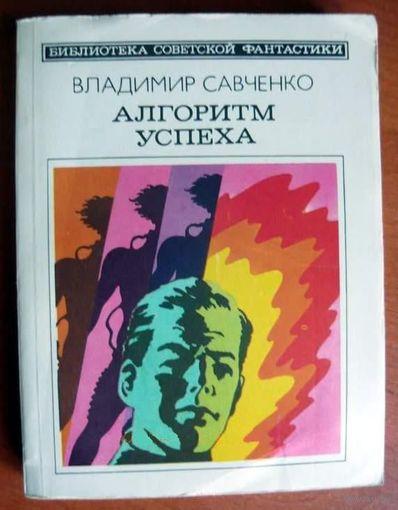 Алгоритм успеха. В. Савченко. Книга из Серии Библиотека советской фантастики