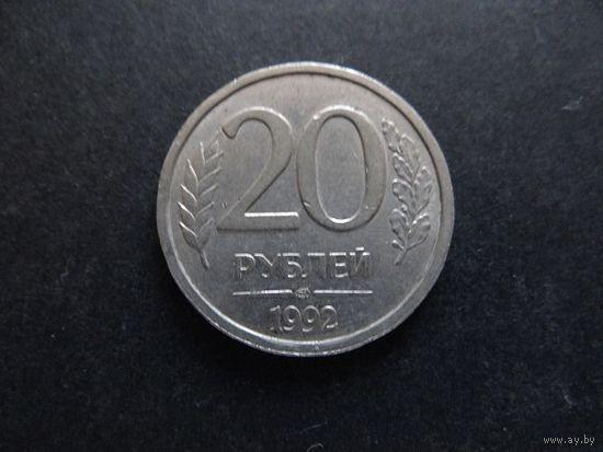 20 рублей 1992 Россия ЛМД (244)