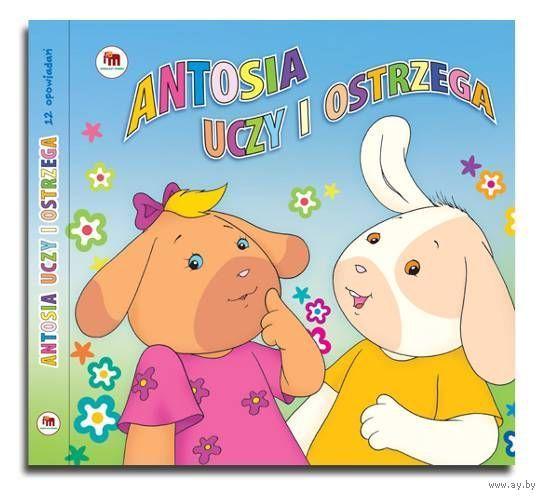 Детские книжки польскоязычные
