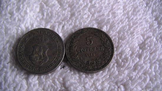 Болгария 5 стотинки 1912г  распродажа