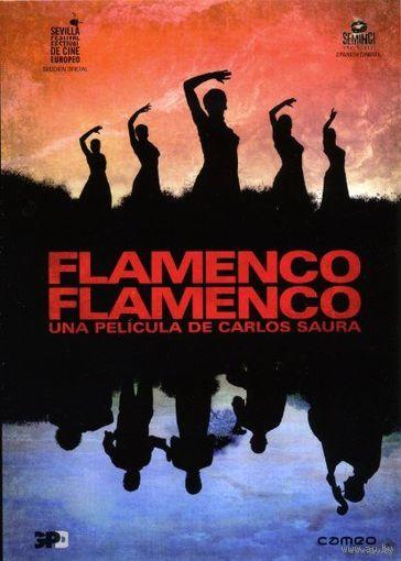 Фламенко Фламенко / Flamenco Flamenco (Карлос Саура / Carlos Saura)  DVD9