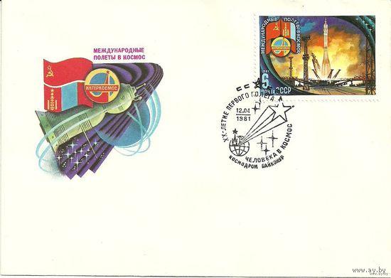 СГ 20 летие первого полета человека в космос 12.04.1981г. Космодром Байконур