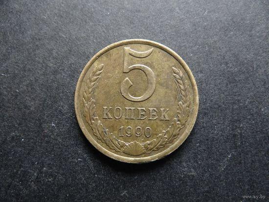 5 копеек 1990 СССР (2)