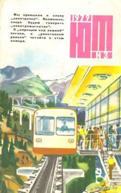 "Журнал ""Юный техник"", 1979, #3"