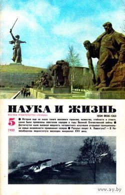 """Журнал """"Наука и жизнь"""", 1980, #5"""