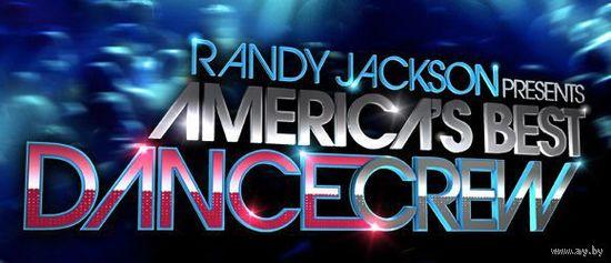 Короли танцпола / America's Best Dance Crew. 1.2.3.4 сезоны полностью. озвучка канала MTV-Russia. (5 двд) Скриншоты внутри.