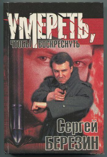 """Сергей Березин - """"Умереть, что бы воскреснуть"""""""