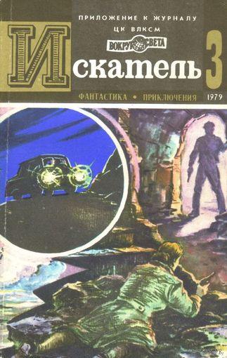 Искатель. 1979 #3
