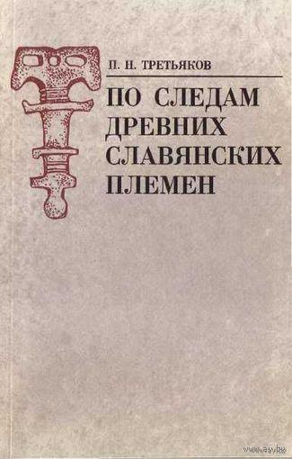 Третьяков П.Н. По следам древних славянских племен. 1982г.