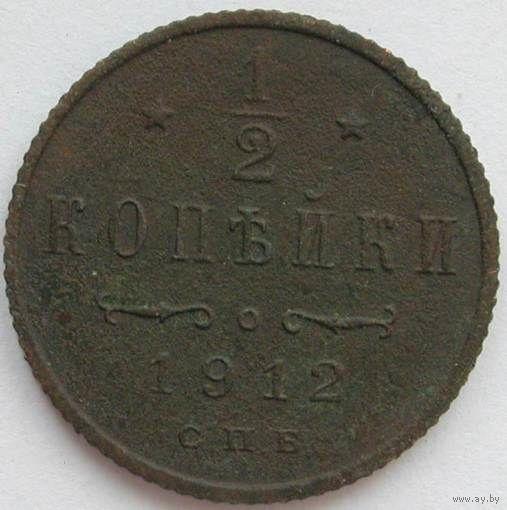 103 1/2 копейки 1912 года.