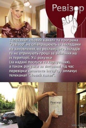 Ревизор. ТВ-проект о сервисе в Украине! 1 сезон (44 выпуска) + 2 сезон (17 выпусков). Скриншоты внутри