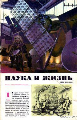 """Журнал """"Наука и жизнь"""", 1982, #1"""