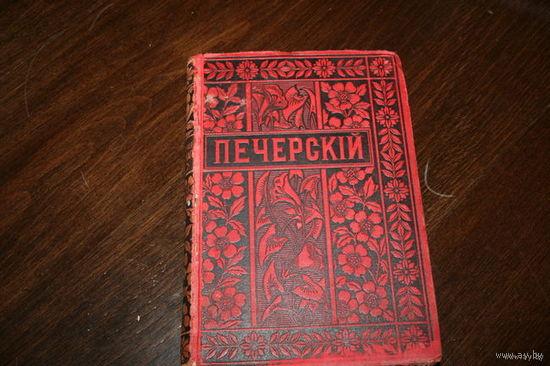 КНИГА П.И МЕЛЬНИКОВА 1898Г ТОМ 12