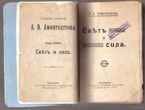 Амфитеатров А. Свет и сила. Собрание сочинений. Том XXXV.  1916г.