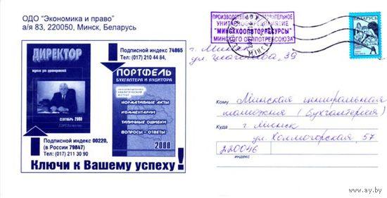 """2002. Конверт, прошедший почту """"Журнал Директор"""""""