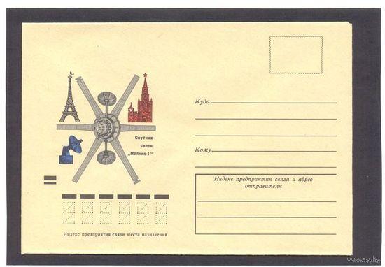 СССР космос спутник связи Молния-1