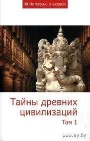 Тайны древних цивилизаций. Том 1-2.